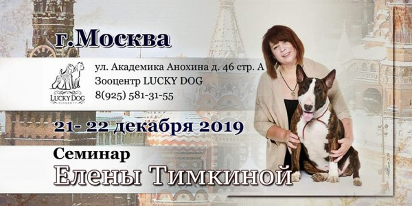 Елена ТИМКИНА проводит МК в Москве