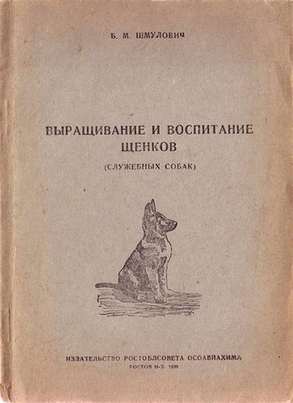 ВЫРАЩИВАНИЕ И ВОСПИТАНИЕ ЩЕНКОВ в СССР